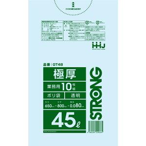 ごみ袋 45L 業務用 透明ポリ袋 650x800mm 200枚入 GT48