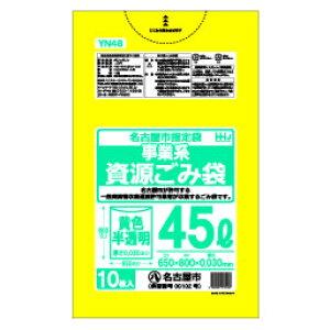 名古屋市指定 ごみ袋 45L 黄色 半透明事業用 資源 ポリ袋 650x800mm 600枚入 YN48