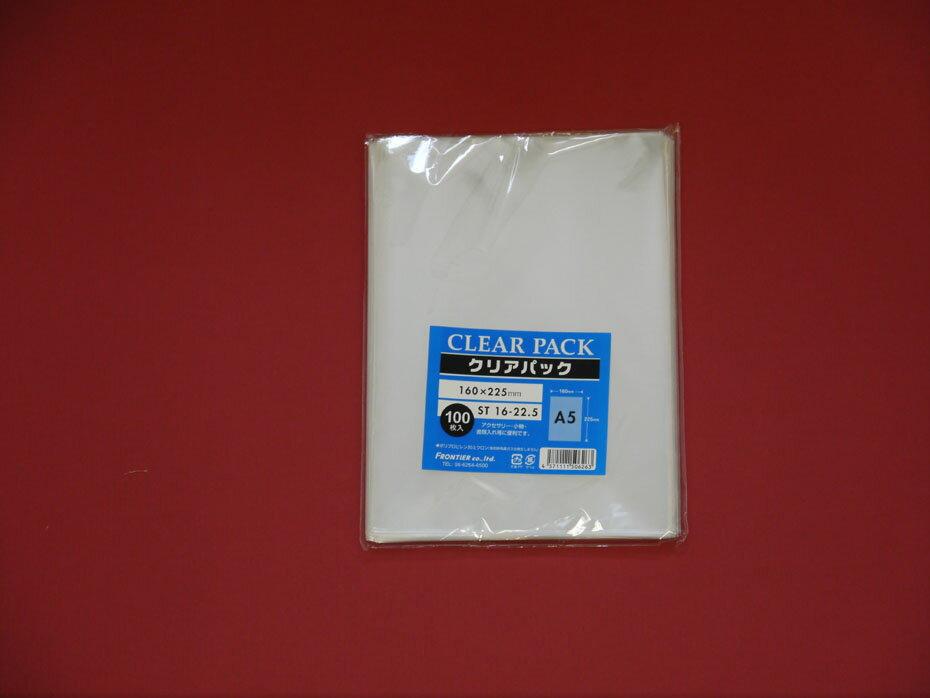 <透明袋>クリアパック(OPP袋)テープ無し16×22.5 1000枚(100×10p) 30ミクロン PP業務用