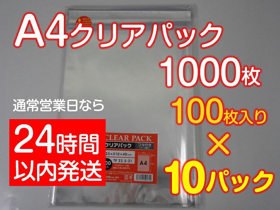 <透明袋>A4サイズ クリアパック(OPP袋)テープ付き22.5×31 1000枚入(100×10p) 30ミクロン PP業務用