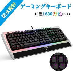 メカニカルゲーミングキーボードマクロ設定機能全鍵104キー防衝突1680万色16種RGB発光モードRGBカスタマイズ可能キー10000万使用寿命USB有線標準英語配列プラグアンドプレイ防水レベルIPX8