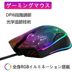 ゲーミングマウス光学式usb有線7色RGBライトDPI7段調節可能7ボタンデザイン高精度ターゲティング両利き使用対応手首の痛みを予防手触り拔群
