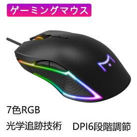 マウス ゲーミングマウス 7色RGBライト DPI6段階調節可能 光学式 usb有線 7ボタンデザイン  高精度ターゲティング 左右利き使用対応 手首の痛みを予防 人間工学デザイン クリスマス プレゼント