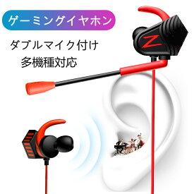 ゲーミングイヤホン 超軽量 マイク付き カナル型 重低音 高音質 低音強化 通話 イヤーフック付き 3.5mmプラグ 人間工学設計 iPhone/iPad/PC/Android対応