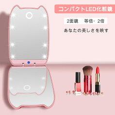 コンパクトミラー手鏡拡大鏡付き化粧鏡女優ミラーledミラー8灯携帯型持ち運び便利美容鏡折りたたみ式2倍拡大鏡(ピンク)