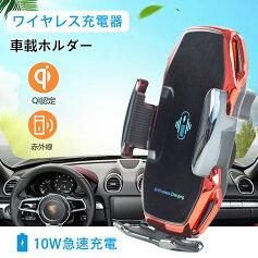 車載Qiワイヤレス充電器車載ホルダースマホホルダーエアコン吹き出し口用電動式自動開閉10W/7.5W/5W無線充電オートホールド式カースタンドiPhone8/8plus/X/XS/XR/Android/SamsungGalaxyNoteS7/S8/S9/S10/他のQi対応機種