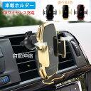 車載ホルダー スマホホルダー Qiワイヤレス充電器 エアコン吹き出し口用 電動式 自動開閉 10W/7.5W/5W 無線充電 オ…