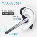 ワイヤレスイヤホン Bluetoothイヤホン片耳 ブルートゥースヘッドセット マイク内蔵 耳掛け型 ハンズフリー通話 …