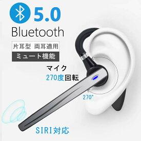 ワイヤレスイヤホン  Bluetoothイヤホン片耳 ブルートゥースヘッドセット マイク内蔵 耳掛け型 ハンズフリー通話 ミュート機能 左右耳兼用マイクブーム iPhone android対応 収納ボックス付 日本語取扱説明書付き