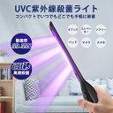 紫外線 殺菌 UVC除菌ライト UVC除菌ランプ UVC滅菌器 紫外線除菌器 紫外線消毒 マスク除菌 スマホ除菌 紫外線 ラ…