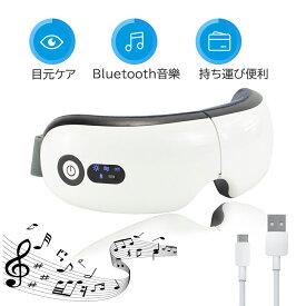 「1年間品質保証」アイケア アイマッサージ ホットアイマスク アイマッサージャー 目元マッサージャー アイエステ 音楽機能 温熱 振動 疲労を和らげる 快眠 Bluetooth対応 日本語取扱説明書付き プレゼント