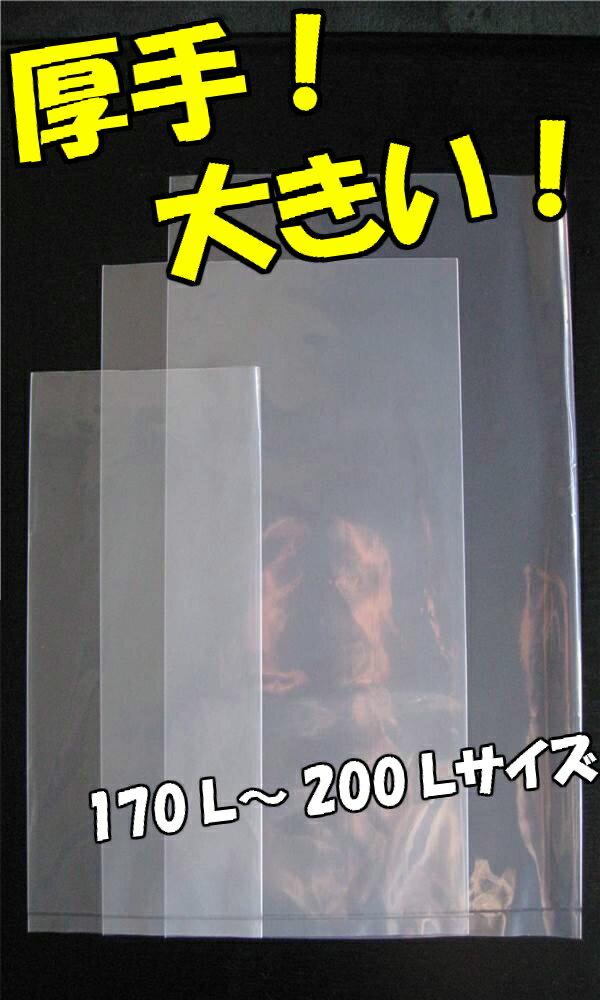 業務用 厚手ポリ袋 L-2(5枚入り)厚み0.1mm×幅950mm×長さ1850mm 170L〜200Lサイズ (170L 200L ビニール袋 特大 超大型 収納袋 透明)●袋屋本舗