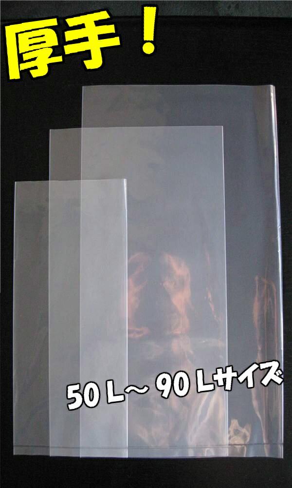 業務用 厚手ポリ袋 L-7(5枚入り)厚み0.08mm×幅680mm×長さ1200mm 50L〜90Lサイズ (45L 60L 75L ビニール袋 特大 超大型 収納袋 透明)●袋屋本舗