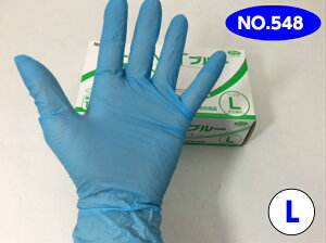 【エブノ】ニトリル NEO ブルー L 粉なし NO.548(調理用) ゴム 手袋 使い捨て 青 ブルー ゴム手袋 調理用 消耗品 衛生 薄手 食品 使い捨て手袋 食品衛生法適合 作業手袋 プラ手袋 プラスチック