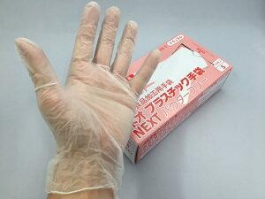 ネオプラスチック 手袋 NEXT S サイズ 100枚 調理用 メディテックジャパンゴム手袋 使い捨て 調理用 消耗品 衛生 薄手 パウダーフリー 食品 使い捨て手袋 食品衛生法適合 作業手袋 粉無し プラ