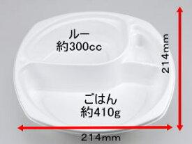 【セット】【CP化成】BF-219 ホワイト 透明蓋セット【50枚入】【本体:214×214×45mm(蓋15mm)】【楽天ランキング1位】【CP化成】(領収書対応可能)カレー 容器 使い捨て 白 カレーライス ルー テイクアウト 持ち帰り ショップ 仕切り レンジ OK