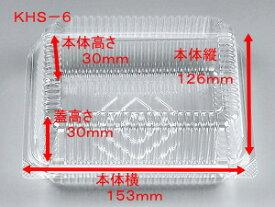 フードパックKHS-6【50枚】【外寸:153×126×30mm(蓋高30mm)】【CP化成】 惣菜 容器 透明 パック 使い捨て テイクアウト お持ち帰り 嵌合