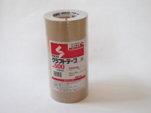 【セキスイ】 クラフトテープ (茶)【幅50mm×長50M巻】【5巻入】 クラフト 紙 テープ 粘着 梱包 荷造り