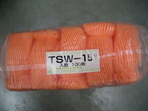 フルーツキャップ TSW-15 オレンジ【ダブル】 15cm 【100個入】(領収書対応可能) 果物 緩衝材 保護材 発泡 ネット キャップ フルーツ 網 輸送 衝撃 守る 保護 振動