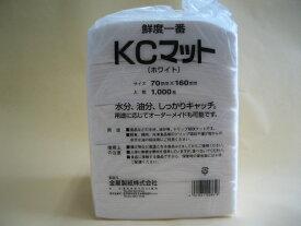 KCマット 70×160mm【1袋1000枚入/1束100枚入×10束】 サイズ 70×160 mm 金星製紙 吸水紙 不織布 保存 保鮮 シート ドリップ マット 食肉