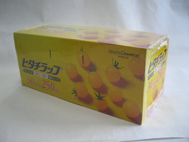 ヒタチラップ【幅30cm×長さ250m】【1個】【日立】 業務用 ヒタチ ラップ 250M BOX 箱入