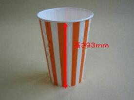 紙コップ SCM-220P ストライプ RC【容量220ml】【1袋100個入】【口径70×高93×底径46mm】 使い捨て テイクアウト 紙 ドリンク 飲み物 カップ ストライプ オレンジ