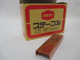 【セキスイ】 ステープル針 SB16 【針の高さ15mm】【1個/2000PCS】 段ボール用 ステープル 針