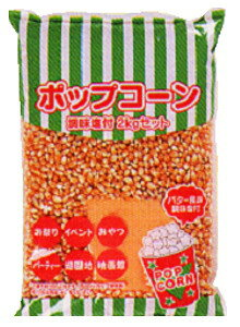 【ハニー】ポップコーン 調味塩付 2kgセット