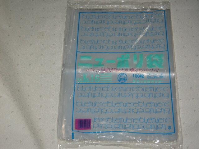 【ポリ袋】【福助】ニューポリ袋No.16【0.03×340×480mm】【500枚入】 ニューポリ (領収書対応可能)ポリ 袋 0.03