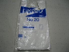 レジバックNO.20乳白【厚口】【1000枚入】【厚み0.017×幅215/マチ幅340×高さ450mm】【福助】 (領収書対応可能) 買い物袋 乳白 厚手