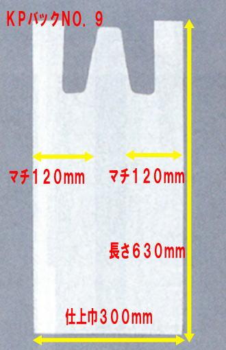 KPバックNO.9用【50枚入】【巾 540(仕上巾300)×長630mm】【福助】 (領収書対応可能) 買い物袋 乳白 底広