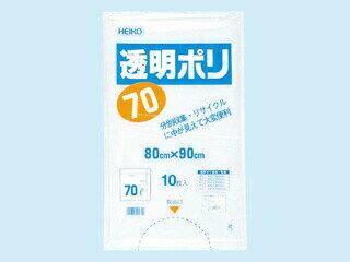 透明ごみ袋(04)70L厚口【0.04×800×900mm】【300枚入】【シモジマ】(領収書対応可能)