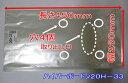【信和】OPPハイパーボードン20H‐33【4穴】【0.02×230×450mm】【1000枚入】(プラマークなし)