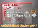 【オリジナル】OPPボードン#25 NO.16【4穴】【0.025×340×480mm】【1000枚入】(プラマークなし)