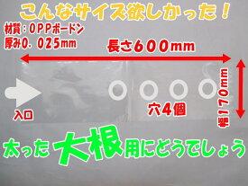 【オリジナル】OPPボードン#25×170×600【4穴】【0.025×170×600mm】【500枚入】【ランキング1位】(プラマークなし) (領収書対応可能)防曇袋 野菜袋 出荷袋 長物袋