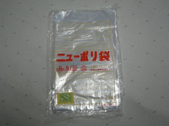 ニューポリ02NO.9【0.02×150×250mm】【1000枚入】【ポリ袋】【福助】(領収書対応可能)