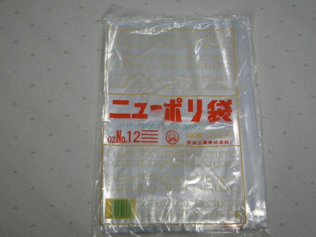 ニューポリ02No.12【0.02×230×340mm】【1000枚入】【ポリ袋】【福助】(領収書対応可能)