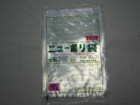 ニューポリ 06NO.12【0.06×230×340mm】【500枚入】【ポリ袋】【福助】(領収書対応可能) ポリ袋 透明 厚手 袋 0.06