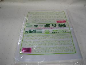 ニューポリ06NO.18【0.06×380×530mm】【500枚入】【ポリ袋】【福助】(領収書対応可能)