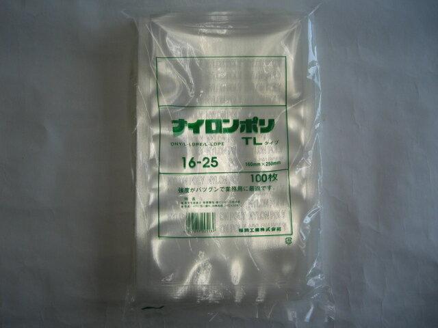 ナイロンポリ TLタイプ16‐25 真空袋 【160×250mm】【100枚入】【福助】(領収書対応可能)