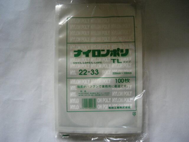 ナイロンポリ TLタイプ22‐33【220×330mm】【100枚入】【福助】