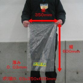 【オリジナル】ポリ袋【0.03×350×600mm】【50枚入】(領収書対応可能)長物 ポリ 透明 ポリ