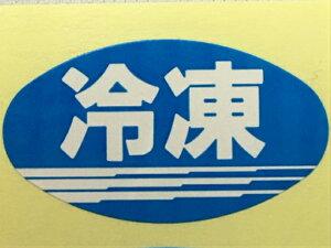 【シート】【ARC】シール「冷凍」楕円 青【30×17mm】【1冊 1000枚】LQ168S 【レターパック可(4冊まで)】表示 販売 粘着 アイス 餃子 米飯 惣菜 うどん そば 野菜 鮮魚 精肉 食品 冷凍