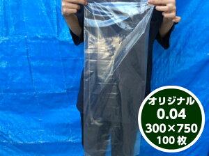 【オリジナル】ポリ袋 0.04×300×750mm【100枚】領収書対応可能