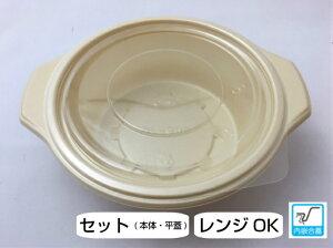 【セット】BF-385 ゴールド 透明平蓋 セット【50枚】178×152×53mm シーピー化成 【レンジOK】 CP化成 汁物 スープ 容器 パック 使い捨て テイクアウト お持ち帰り 嵌合 カレールー シチュー 茶碗蒸