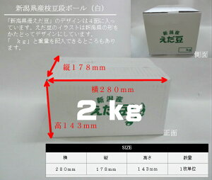 【オリジナル】枝豆段ボール2kg(白)【1枚】【外寸:縦178mm×横280mm×高さ143mm】