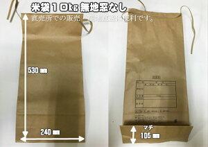 【米袋】米袋10kg無地窓なし【10枚入】【サイズ:高さ530×巾240×巾底マチ105mm】(領収書対応可能)