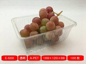 フルーツケース E-500 【100枚】169×120×68mm 【リスパック】(領収書対応可能)果樹 果物 容器 透明 フルーツ ケース プラスチック いちご 苺 ぶどう さくらんぼ ふきのとう 500g