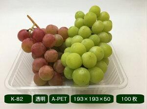 フルーツケース K-82 【100枚】 193×193×50mm リスパック (領収書対応可能)果樹 果物 容器 透明 フルーツ ケース プラスチック ぶどう りんご 梨 桃 ギフト シャインマスカット 供物 お供え