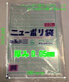 ニューポリ袋 05No.14【0.05×280×410mm】【500枚入】 ニューポリ (領収書対応可能)【ポリ袋】【福助】ポリ袋 透明 厚手 袋 0.05